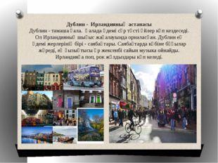 Дублин - Ирландияның астанасы Дублин - тамаша қала. Қалада әдемі сұр түсті үй