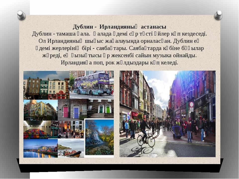 Дублин - Ирландияның астанасы Дублин - тамаша қала. Қалада әдемі сұр түсті үй...