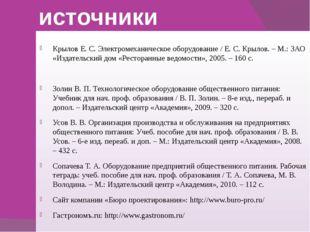 источники Крылов Е. С. Электромеханическое оборудование / Е. С. Крылов. – М.: