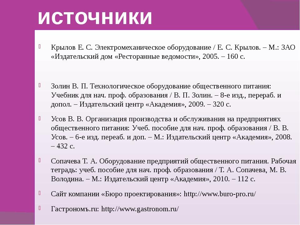 источники Крылов Е. С. Электромеханическое оборудование / Е. С. Крылов. – М.:...