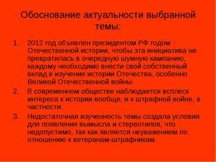 Обоснование актуальности выбранной темы: 1. 2012 год объявлен президентом РФ