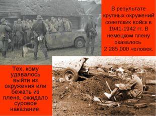 В результате крупных окружений советских войск в 1941-1942 гг. В немецком пле