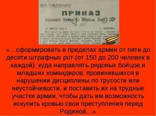 «…сформировать в пределах армии от пяти до десяти штрафных рот (от 150 до 200