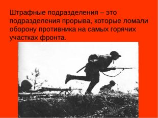 Штрафные подразделения – это подразделения прорыва, которые ломали оборону пр