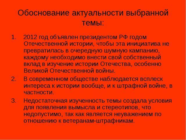 Обоснование актуальности выбранной темы: 1. 2012 год объявлен президентом РФ...
