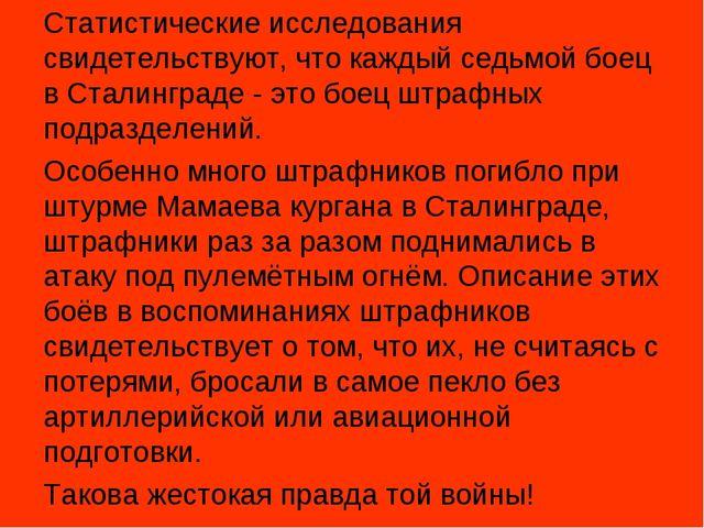 Статистические исследования свидетельствуют, что каждый седьмой боец в Сталин...