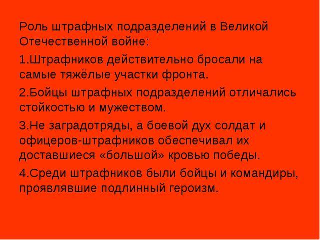 Роль штрафных подразделений в Великой Отечественной войне: Штрафников действи...