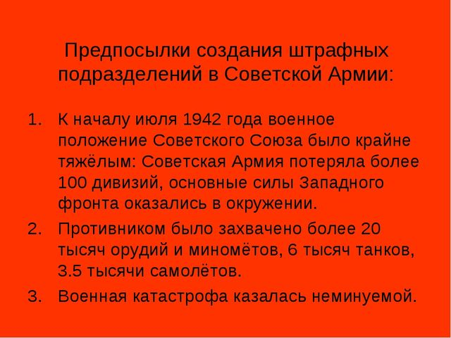 Предпосылки создания штрафных подразделений в Советской Армии: К началу июля...
