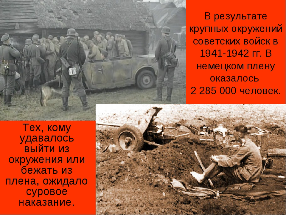 В результате крупных окружений советских войск в 1941-1942 гг. В немецком пле...