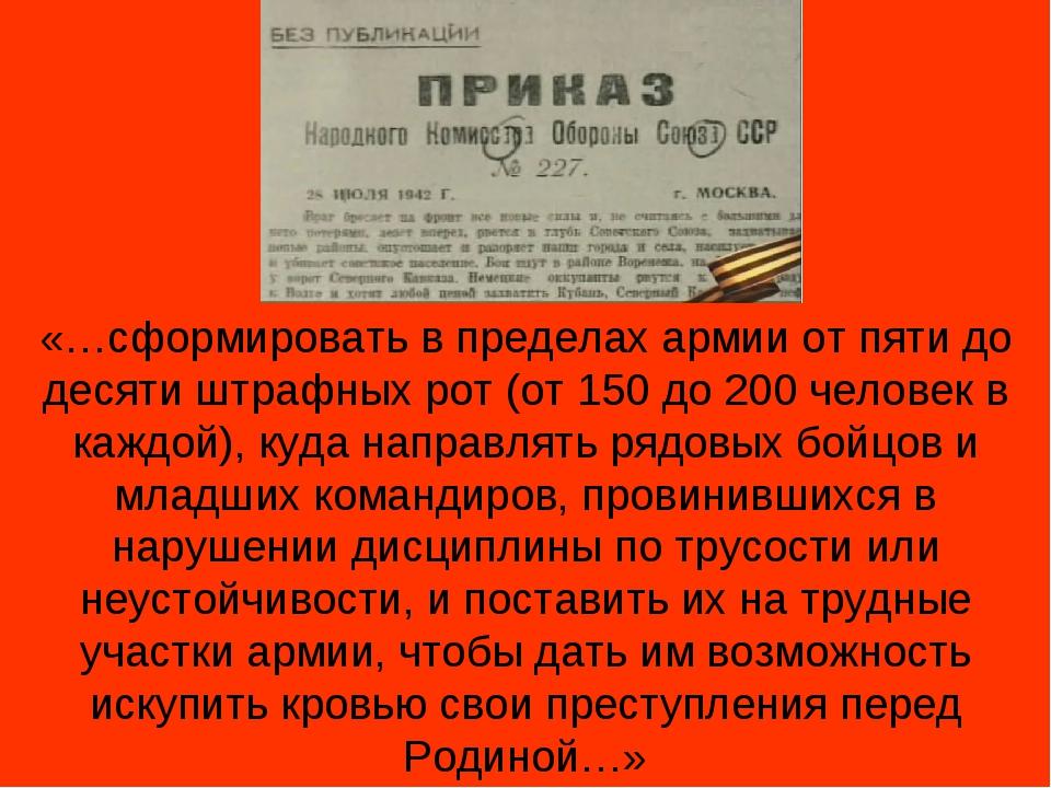 «…сформировать в пределах армии от пяти до десяти штрафных рот (от 150 до 200...