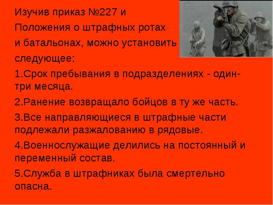 Изучив приказ №227 и Положения о штрафных ротах и батальонах, можно установит...