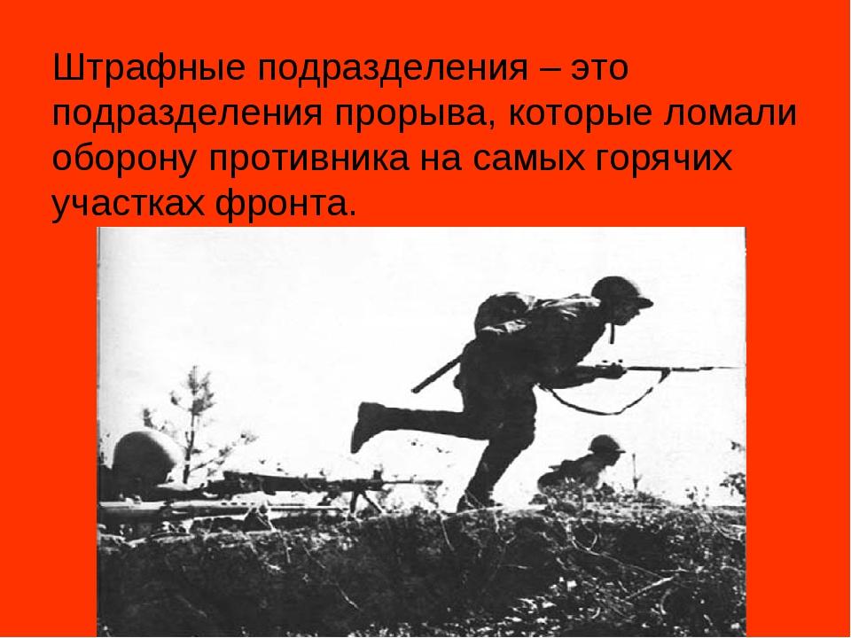 Штрафные подразделения – это подразделения прорыва, которые ломали оборону пр...