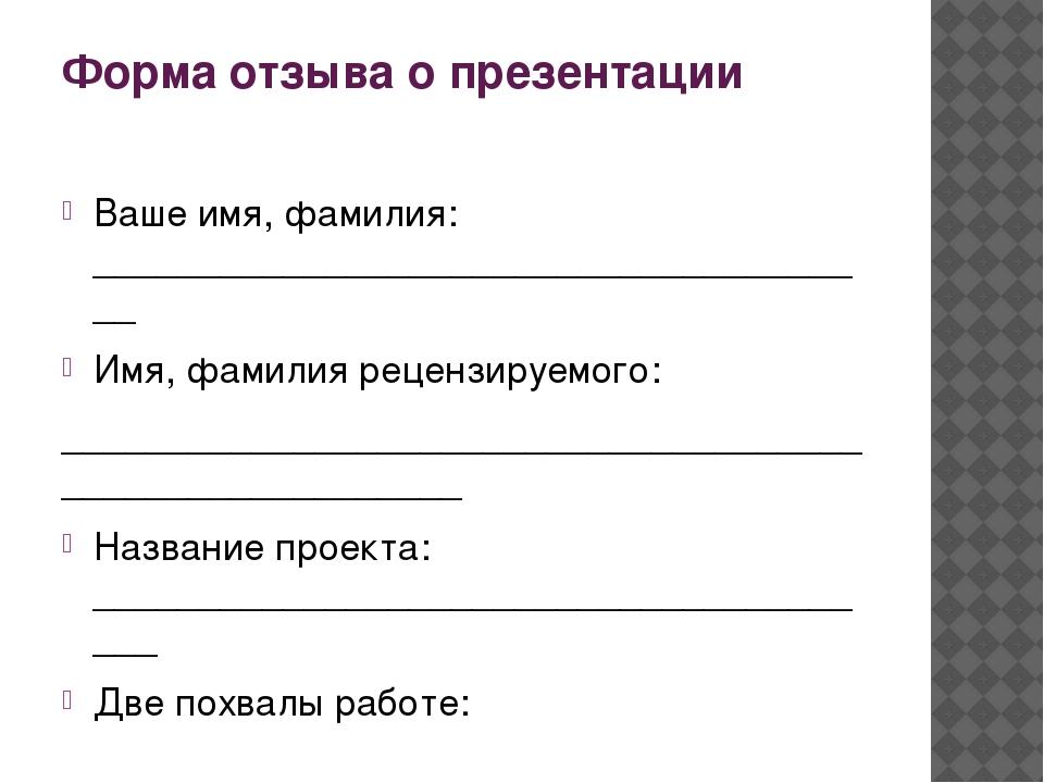 Форма отзыва о презентации Ваше имя, фамилия: _______________________________...