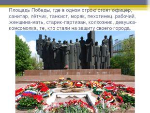 Площадь Победы, где в одном строю стоят офицер, санитар, лётчик, танкист, мор