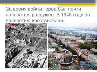 За время войны город был почти полностью разрушен. В 1948 году он полностью в