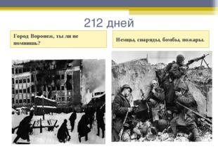 212 дней Город Воронеж, ты ли не помнишь? Немцы, снаряды, бомбы, пожары.