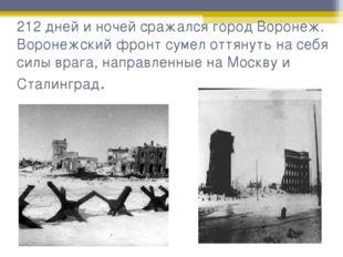 212 дней и ночей сражался город Воронеж. Воронежский фронт сумел оттянуть на