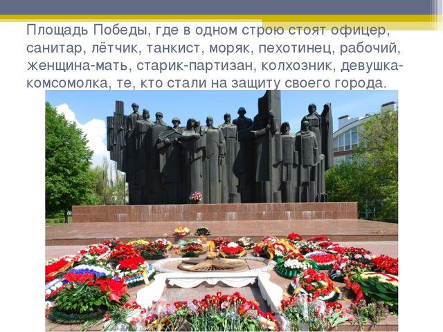 Площадь Победы, где в одном строю стоят офицер, санитар, лётчик, танкист, мор...