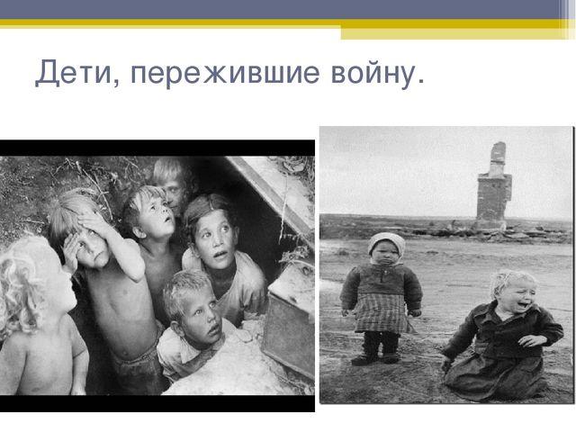 Дети, пережившие войну.