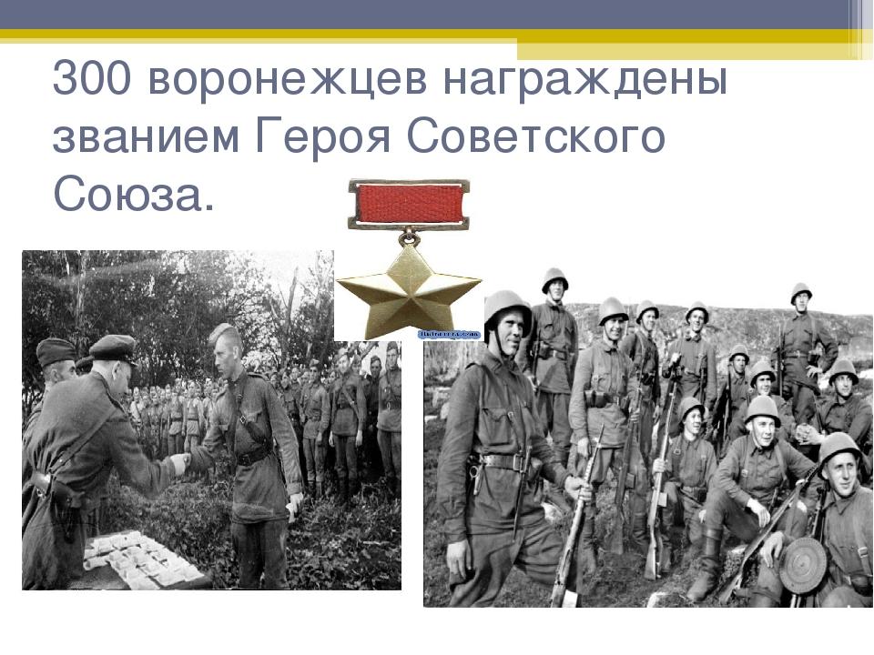 300 воронежцев награждены званием Героя Советского Союза.