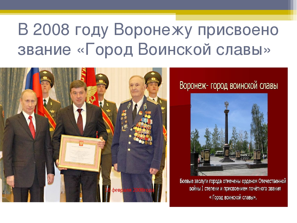 В 2008 году Воронежу присвоено звание «Город Воинской славы»