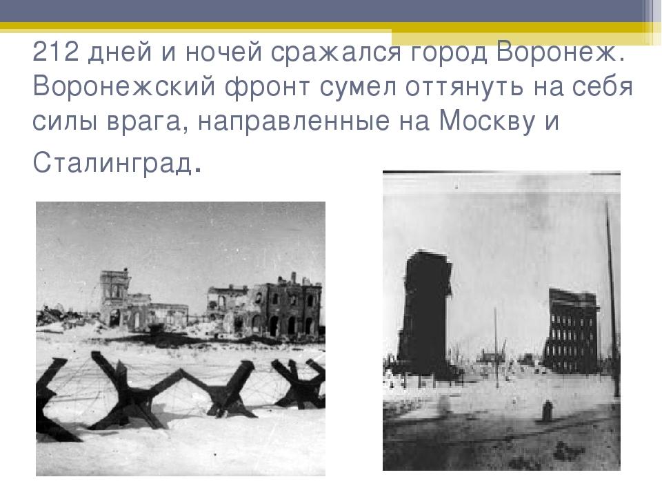 212 дней и ночей сражался город Воронеж. Воронежский фронт сумел оттянуть на...