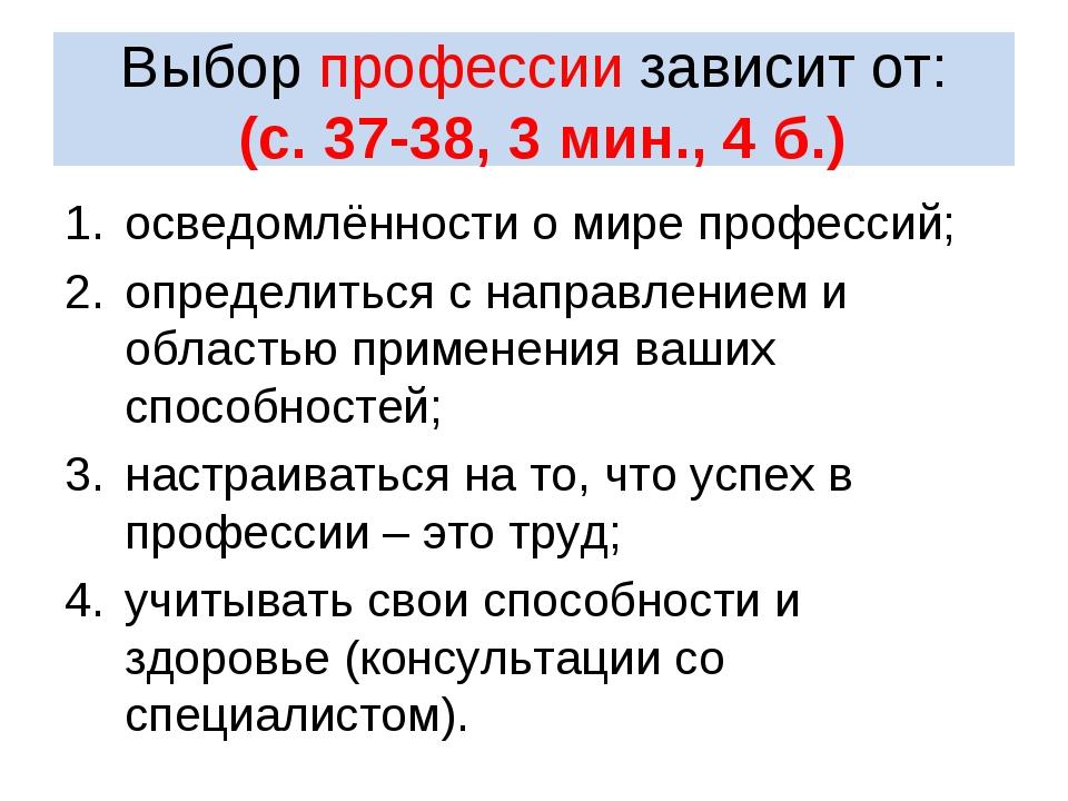 Выбор профессии зависит от: (с. 37-38, 3 мин., 4 б.) осведомлённости о мире п...
