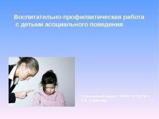 Воспитательно-профилактическая работа с детьми асоциального поведения Социаль