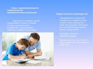 Семьи, характеризующиеся педагогической неграмотностью родителей. Родители н