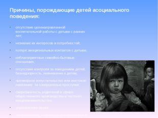 Причины, порождающие детей асоциального поведения: отсутствие целенаправленно