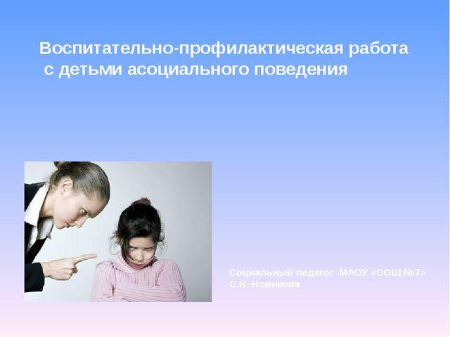 Воспитательно-профилактическая работа с детьми асоциального поведения Социаль...