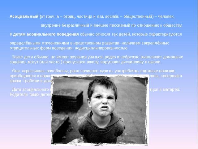 Асоциальный (от греч. а – отриц. частица и лат. socialis – общественный) – ч...