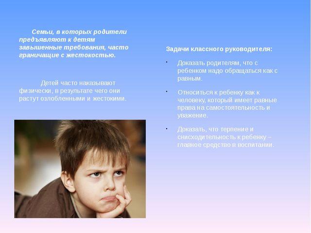 Семьи, в которых родители предъявляют к детям завышенные требования, часто г...