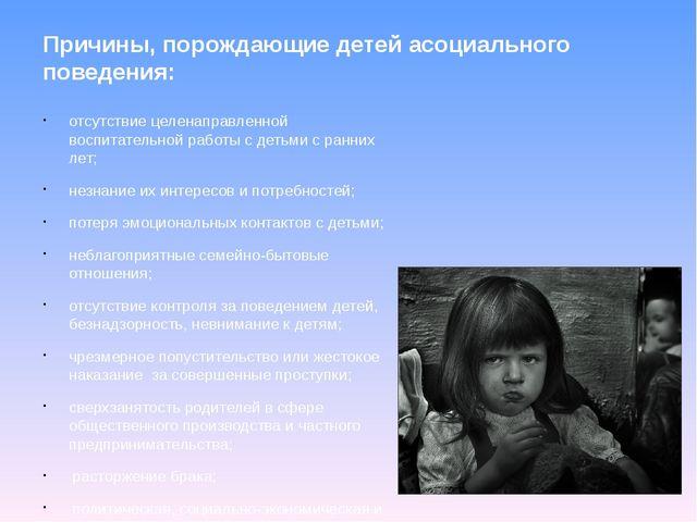 Причины, порождающие детей асоциального поведения: отсутствие целенаправленно...