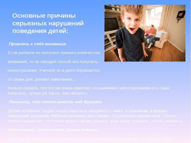 Основные причины серьезных нарушений поведения детей: Привлечь к себе внимани...