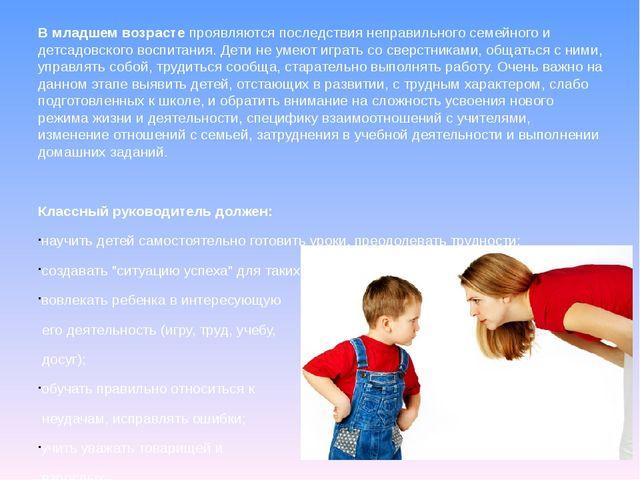 В младшем возрастепроявляются последствия неправильного семейного и детсадов...