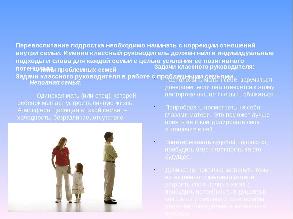 Перевоспитание подростка необходимо начинать с коррекции отношений внутри се...
