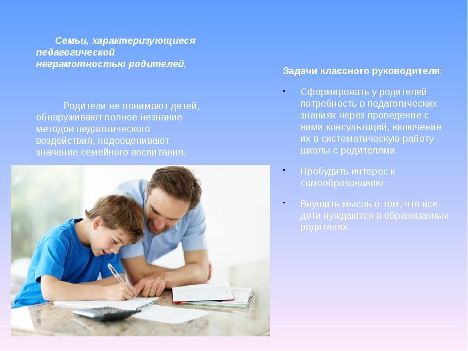 Семьи, характеризующиеся педагогической неграмотностью родителей. Родители н...