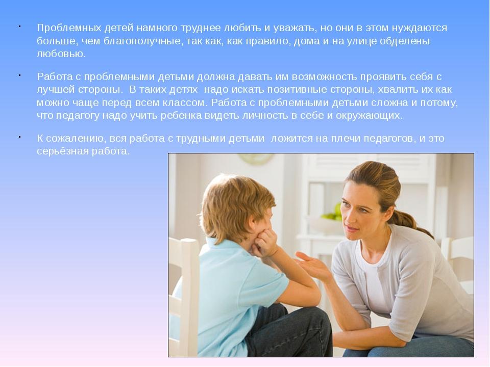 Проблемных детей намного труднее любить и уважать, но они в этом нуждаются бо...