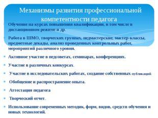 Обучение на курсах повышения квалификации, в том числе в дистанционном режиме