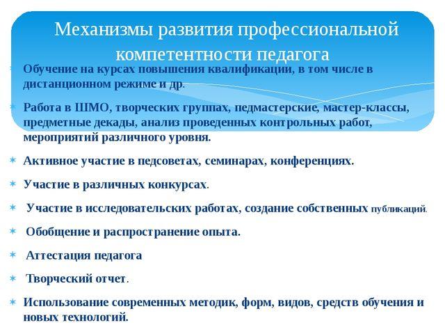 Обучение на курсах повышения квалификации, в том числе в дистанционном режиме...