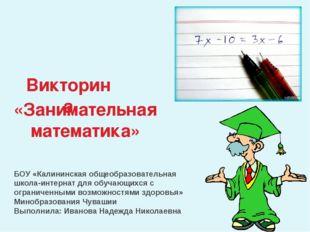 Викторина БОУ «Калининская общеобразовательная школа-интернат для обучающихся