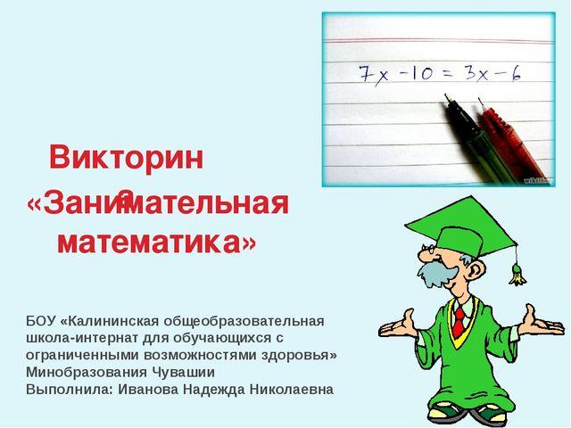 Викторина БОУ «Калининская общеобразовательная школа-интернат для обучающихся...