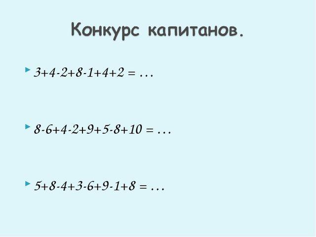 3+4-2+8-1+4+2 = … 8-6+4-2+9+5-8+10 = … 5+8-4+3-6+9-1+8 = …