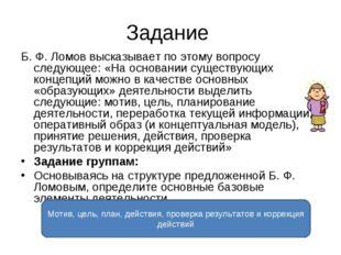 Задание Б. Ф. Ломов высказывает по этому вопросу следующее: «На основании сущ