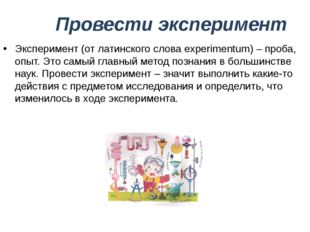 Провести эксперимент Эксперимент (от латинского слова experimentum) – проба,