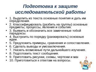 Подготовка к защите исследовательской работы 1. Выделить из текста основные п