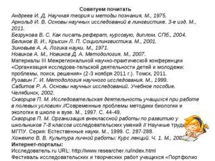 Советуем почитать Андреев И. Д. Научная теория и методы познания. М., 1975. А