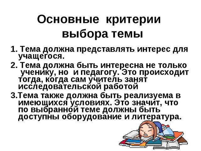 Основные критерии выбора темы 1. Тема должна представлять интерес для учащего...