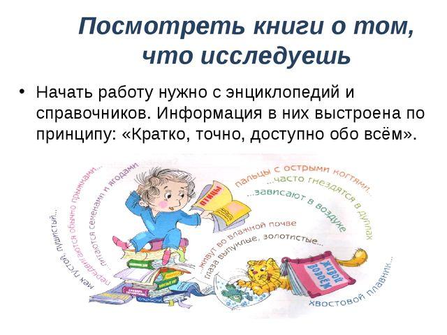 Посмотреть книги о том, что исследуешь Начать работу нужно с энциклопедий и с...